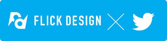 フリックデザインオフィシャルツイッターはじめました