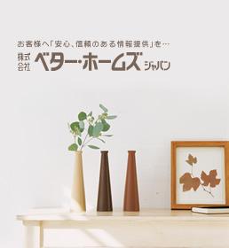 「株式会社ベターホームズジャパン」様ホームページデザイン制作を担当致しました。