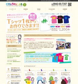 Tシャツプリントショップカラーズラボホームページ制作