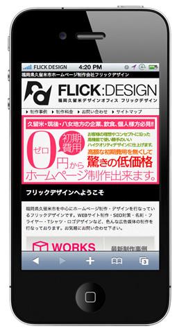 フリックデザインスマートフォンサイトデザイン