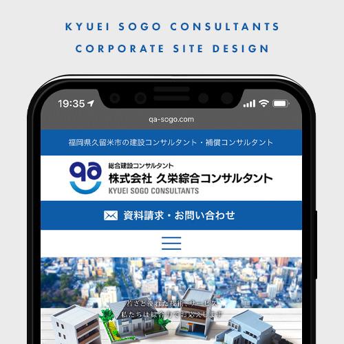 「株式会社 久栄綜合コンサルタント」様ホームページ制作を担当させて頂きました。