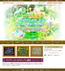 「ライフワールド〜人生の原点を学ぶ会〜」サイトデザイン