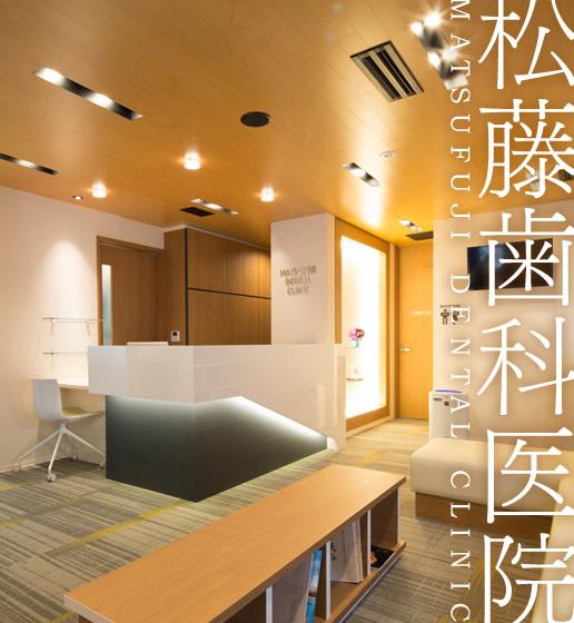 「松藤歯科医院」様ホームページデザイン制作と写真撮影を担当させて頂きました。