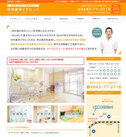 浮羽市「中村歯科くりにっく」ホームページ