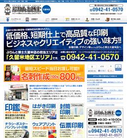 「ぷりんと博士 久留米店」サイトデザイン