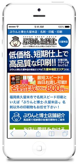 「ぷりんと博士 久留米店」スマートフォンサイトデザイン