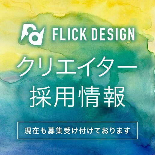【急募】デザイナー・プログラマー求人募集中