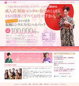「きもの清香」サイトデザイン