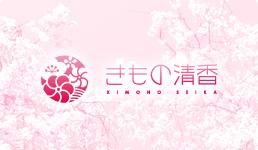 きもの清香(せいか)ロゴ