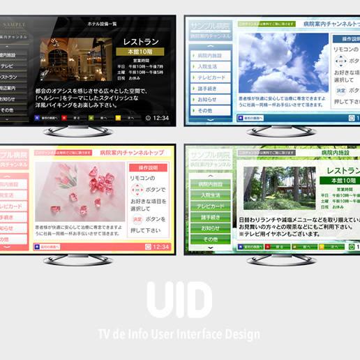 「テレビdeインフォ」ユーザーインターフェースデザインを担当させていただきました。
