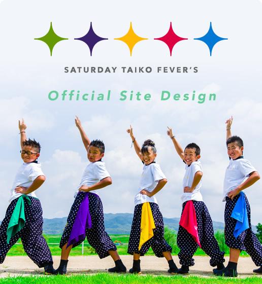 「サタデー太鼓フィーバーズ」様 ホームページデザインと写真撮影を担当させて頂きました。