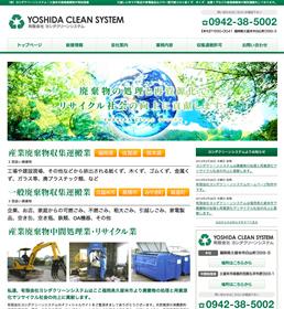 「有限会社ヨシダクリーンシステム」サイトデザイン