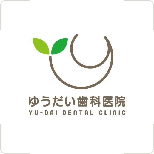 「ゆうだい歯科医院」様ホームページ・ロゴデザイン・写真撮影を担当させて頂きました。