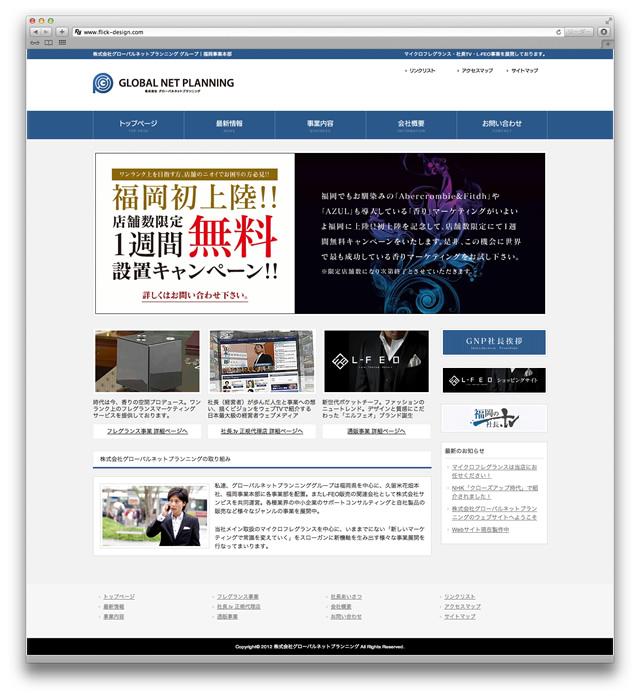 グローバルネットプランニング