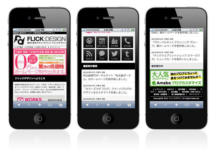 フリックデザインスマホサイト
