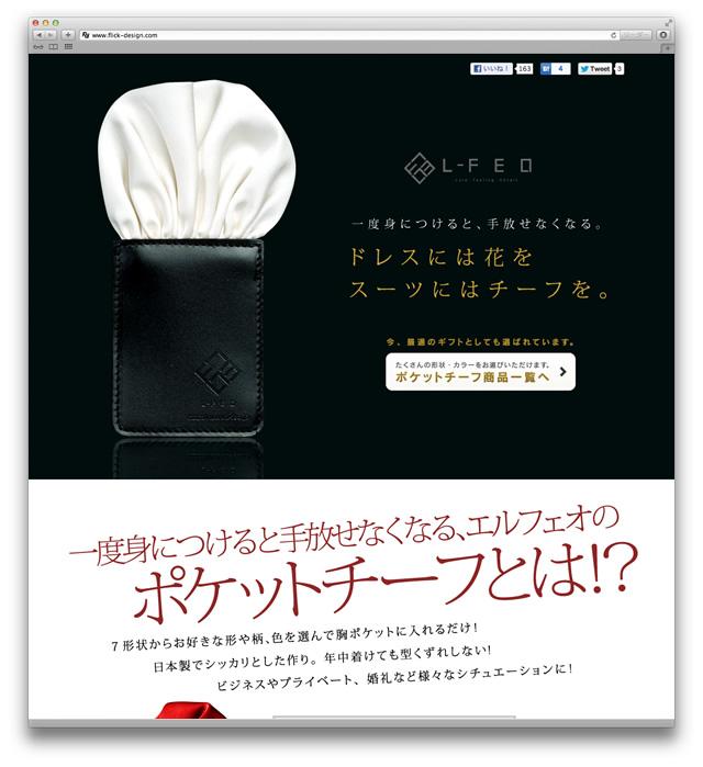 「ポケットチーフブランド L-FEO」様ランディングページ