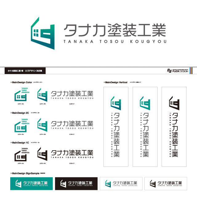タナカ塗装工業様ロゴデザイン