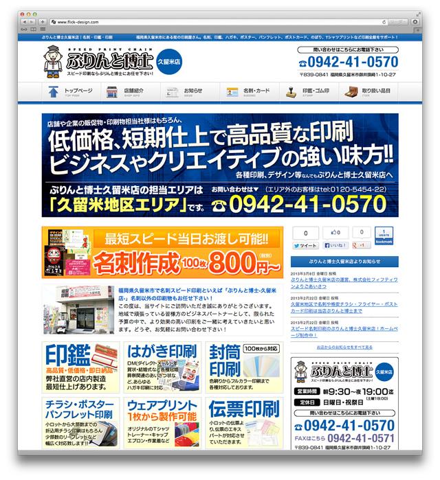 ぷりんと博士久留米店サイトデザイン