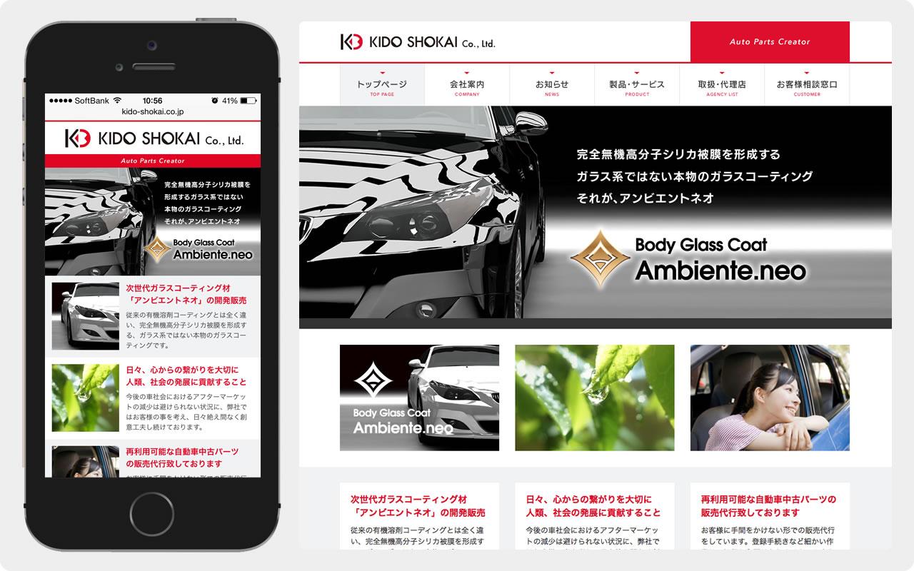 キド商会ホームページデザイン